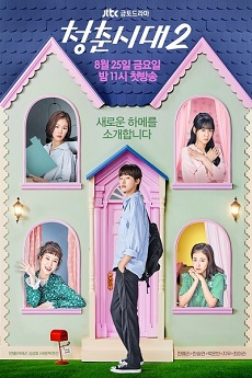 IcDrama Age of Youth 2 (Cantonese) - 青春時代2