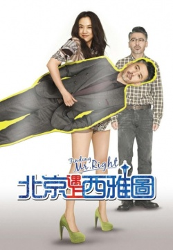 IcDrama Finding Mr Right (Cantonese) - 北京遇上西雅圖