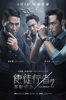 IcDrama Line Walker 2: Invisible Spy - 使徒行者2:諜影行動