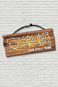 IcDrama Own Sweet Home - 安樂蝸