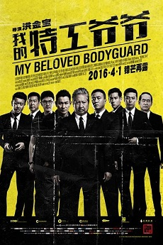 IcDrama The Bodyguard (Cantonese)  - 我的特工爷爷