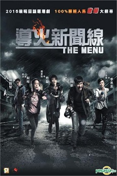 IcDrama The Menu (Cantonese) - 導火新聞線
