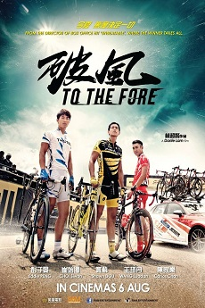 IcDrama To The Fore (Cantonese) - 破風